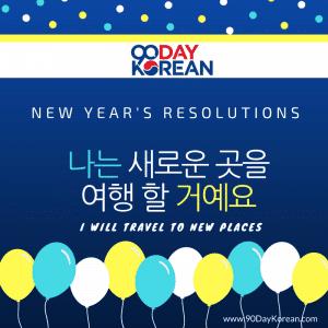Korean New Years Resolutions Travel