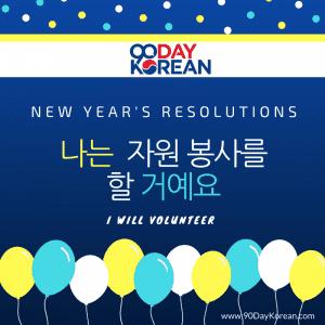 Korean New Years Resolutions Volunteer