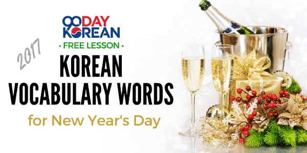 New Year's Day vocabulary