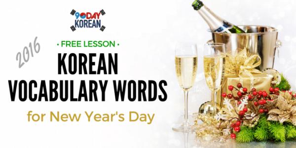 Korean new year vocabulary wrds