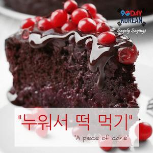 SS A piece of cake