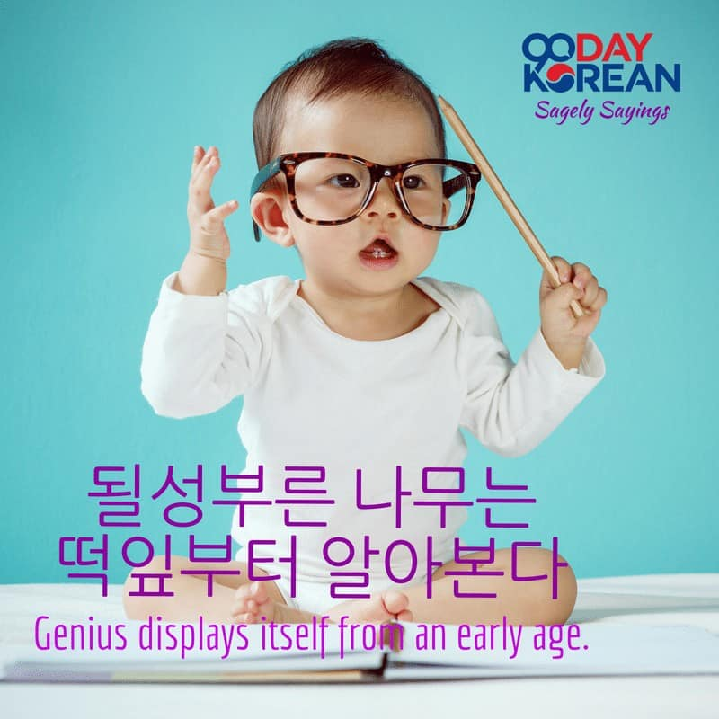 Genius displays itself from an early age
