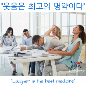 laughter is the best medicine 한국어 속담 Korean Proverb