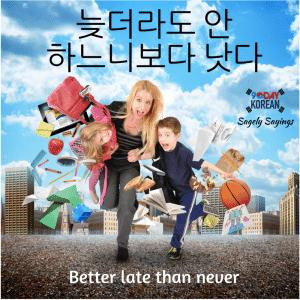 better late than never 한국어 속담 Korean Proverb