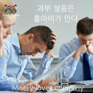 misery loves company 한국어 속담 Korean Proverb
