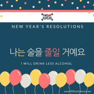 drink less alcohol korean