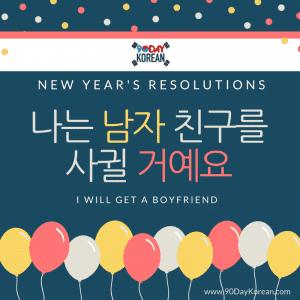 get a boyfriend in Korean