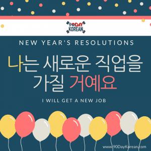 get a new job in Korean