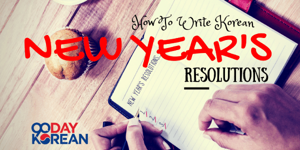 how to write korean new year's resolutions