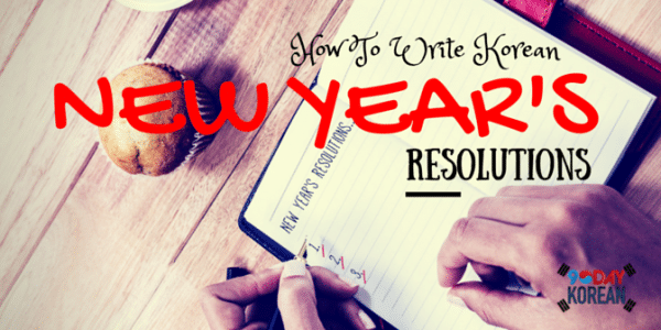 how to write korean new years resolutions