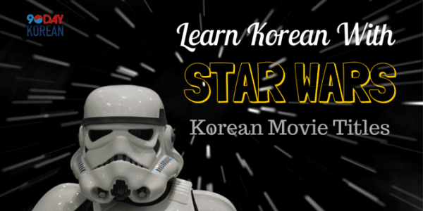 learn korean with star wars korean movie titles