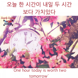 one hour today 한국어 속담 Korean Proverb