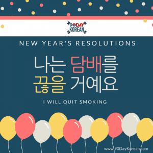 I will quit smoking in Korean