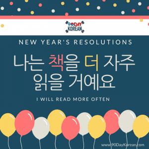 I will read in Korean