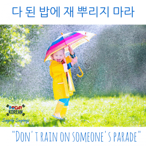 rain on parade 한국어 속담 Korean Proverb