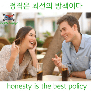honest is the best policy 한국어 속담 Korean Proverb