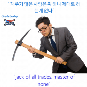 jack of all trades 한국어 속담 Korean Proverb