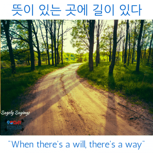 where there's a will there's a way 한국어 속담 Korean Proverb