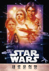 star wars episode 4 a new hope korean