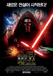 star wars the force awakens korean