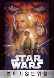 star wars the phantom menace korean