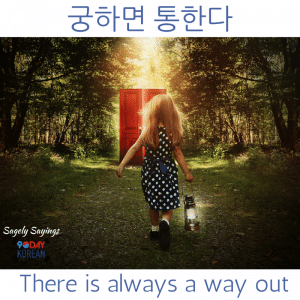 there is always a way out 한국어 속담 Korean Proverb