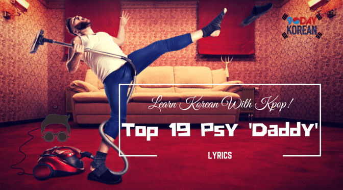 psy daddy lyrics learn korean
