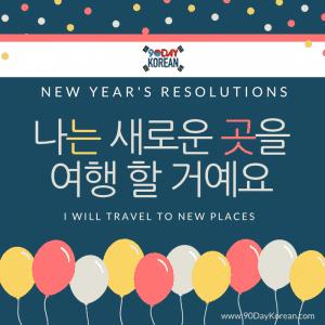 i will travel in Korean