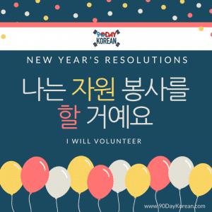 I will volunteer in Korean