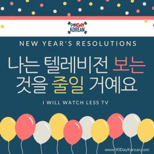 watch less TV in Korean