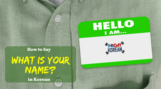 How to Say What Is Your Name in Korean Main