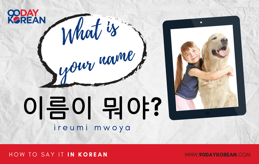 How to Say What Is Your Name in Korean informal