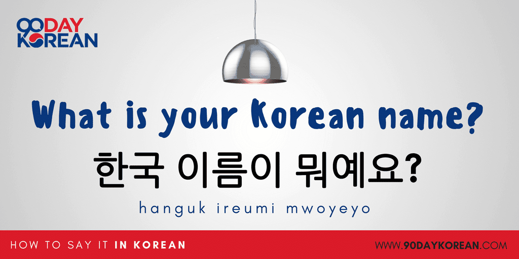 How to Say What Is Your Name in Korean - What is your Korean name