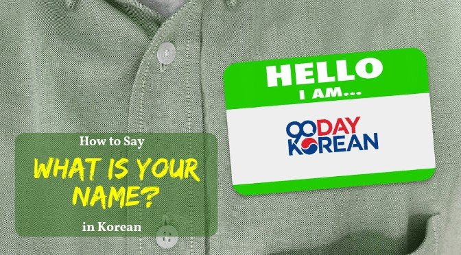 How-to-Say-What-Is-Your-Name-in-Korean1