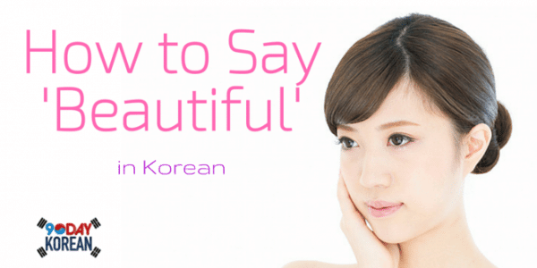 How to Say 'Beautiful' in Korean