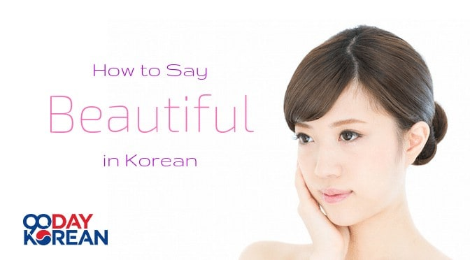 How-to-Say-Beautiful-in-Korean