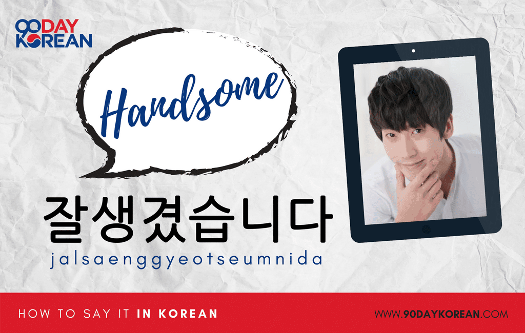 How to Say Handsome in Korean formal