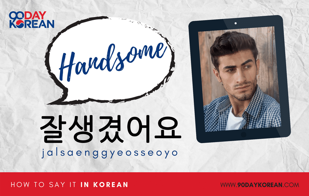 How to Say Handsome in Korean standard