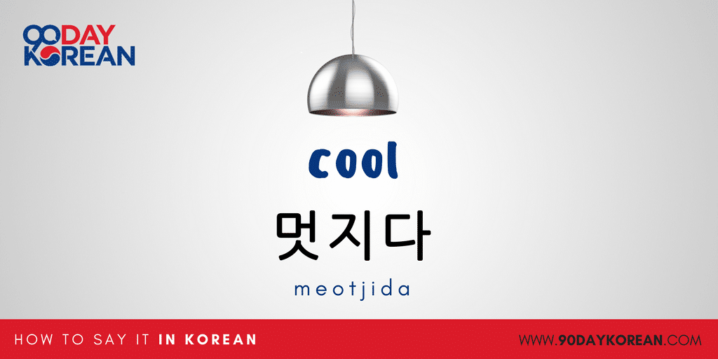 How to Say Handsome in Korean - cool