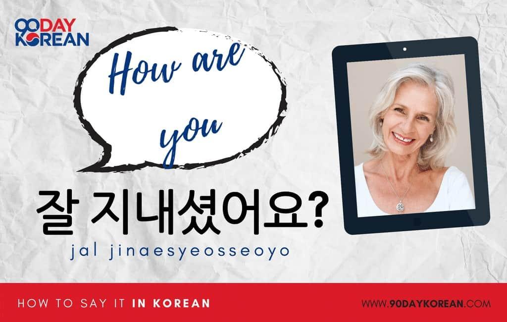 Comment dire How Are You en coréen formel