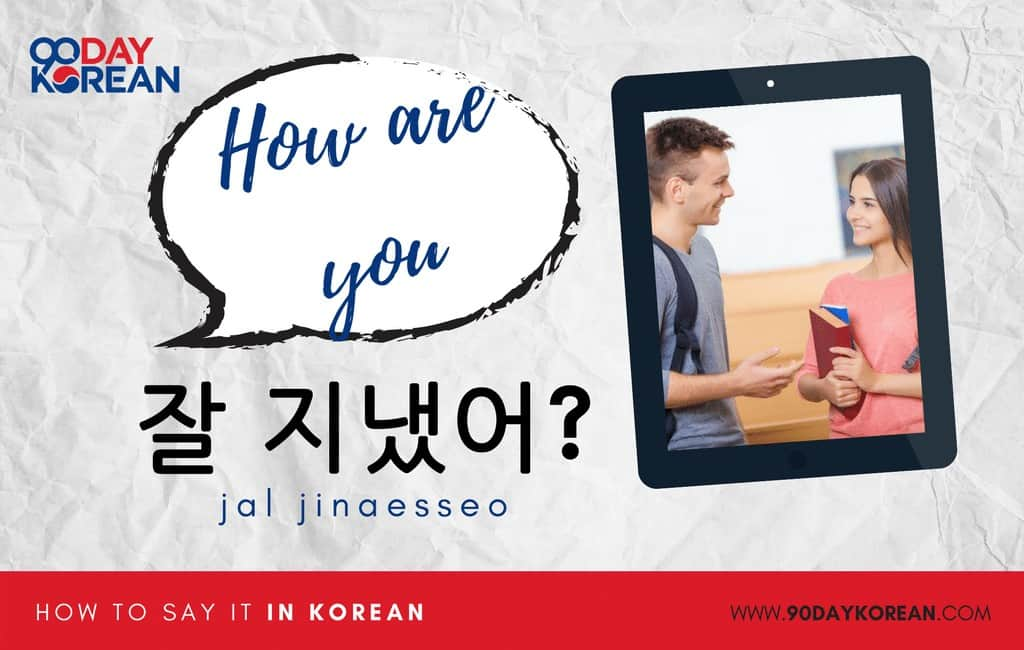 How to Say How Are You in Korean informal