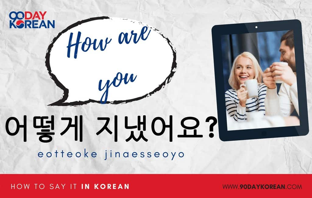 How to Say How Are You in Korean standard