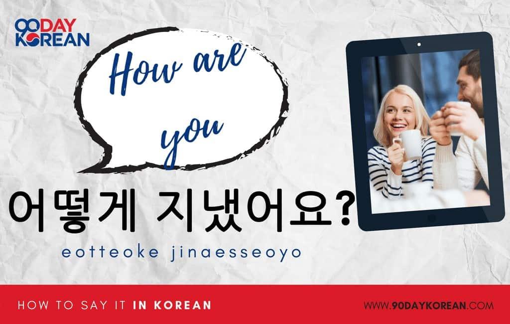 Comment dire How Are You en coréen standard. standard