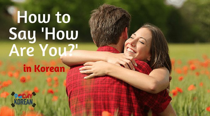 How to Say 'How Are You' in Korean