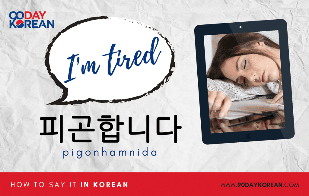 How to Say I'm tired in Korean formal