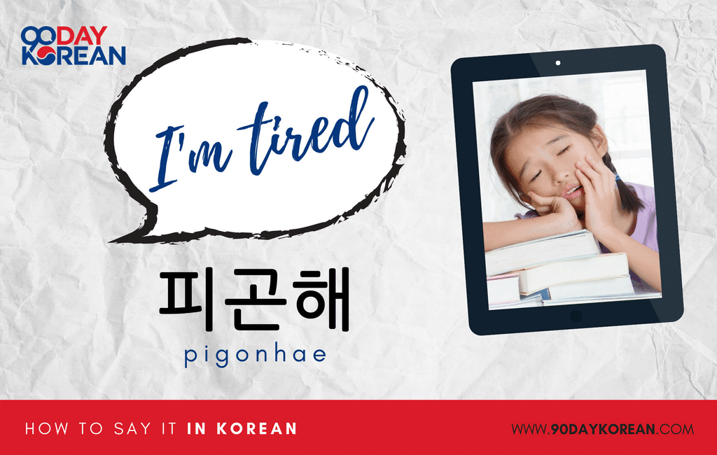 How to Say I'm tired in Korean informal