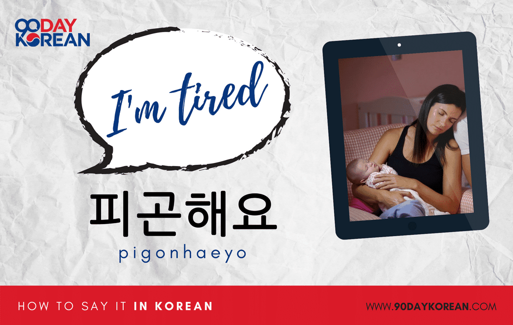 How to Say I'm tired in Korean standard