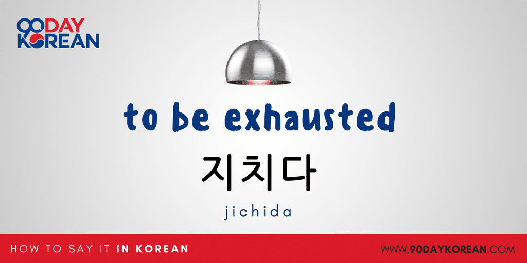 How to Say I'm tired in Korean - to be exhausted