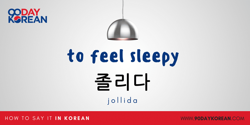 How to Say I'm tired in Korean - to feel sleepy