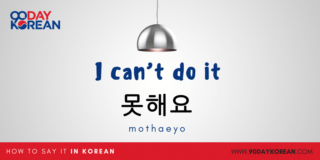 How to Say No in Korean - I can't do it